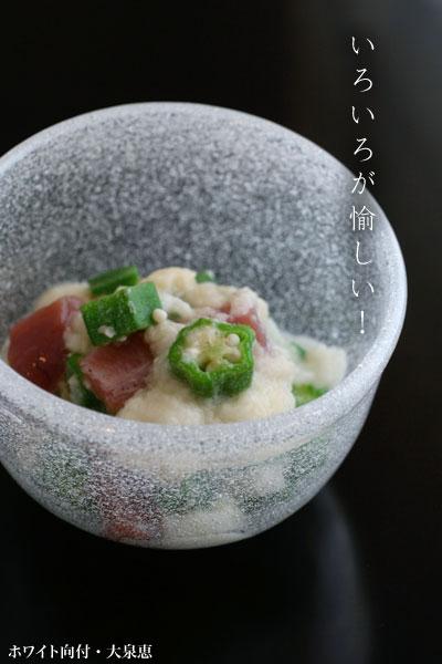 ホワイト小碗・大泉恵