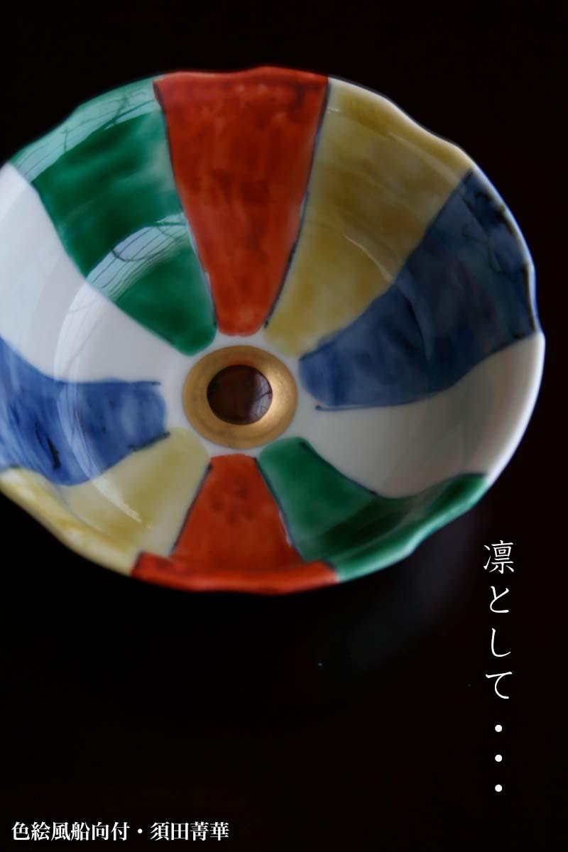 色絵風船向付・須田菁華|和食器の愉しみ・工芸店ようび