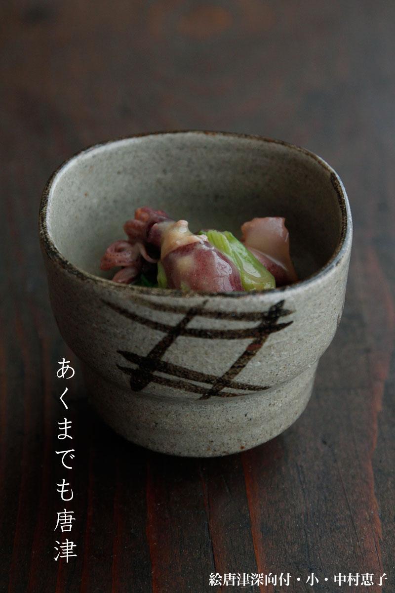中村恵子(唐津焼)| 和食器の作家さん