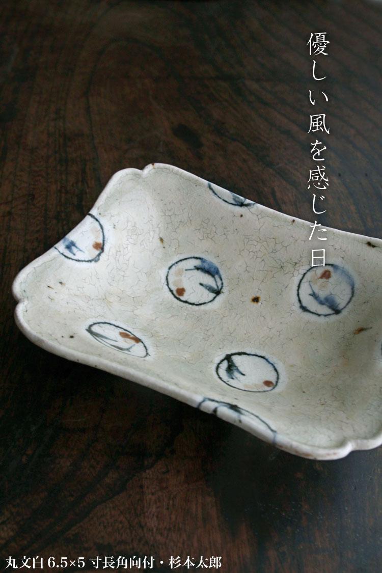 丸文白6.5×5寸長角向付・杉本太郎