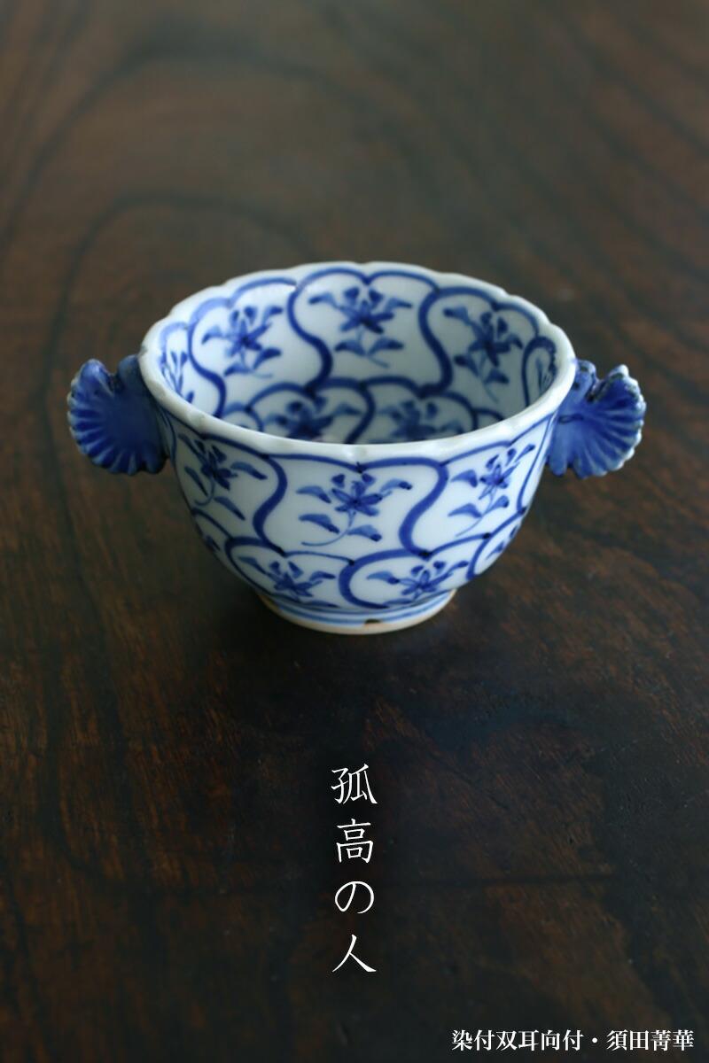 九谷焼:染付双耳向付・須田菁華|和食器の愉しみ・工芸店ようび