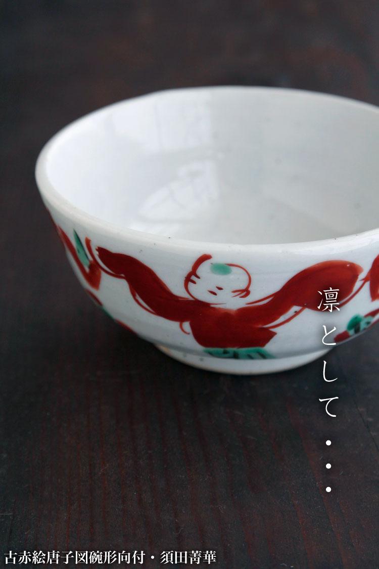 古赤絵唐子図碗形向付・須田菁華