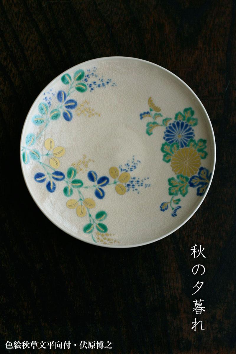 京焼:色絵秋草文平向付・伏原博之