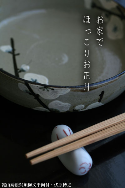 京焼・乾山銹絵呉須梅文平向付