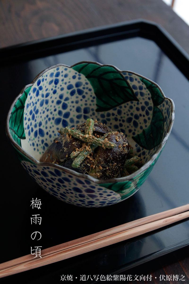京焼・道八写色絵紫陽花向付・伏原博之