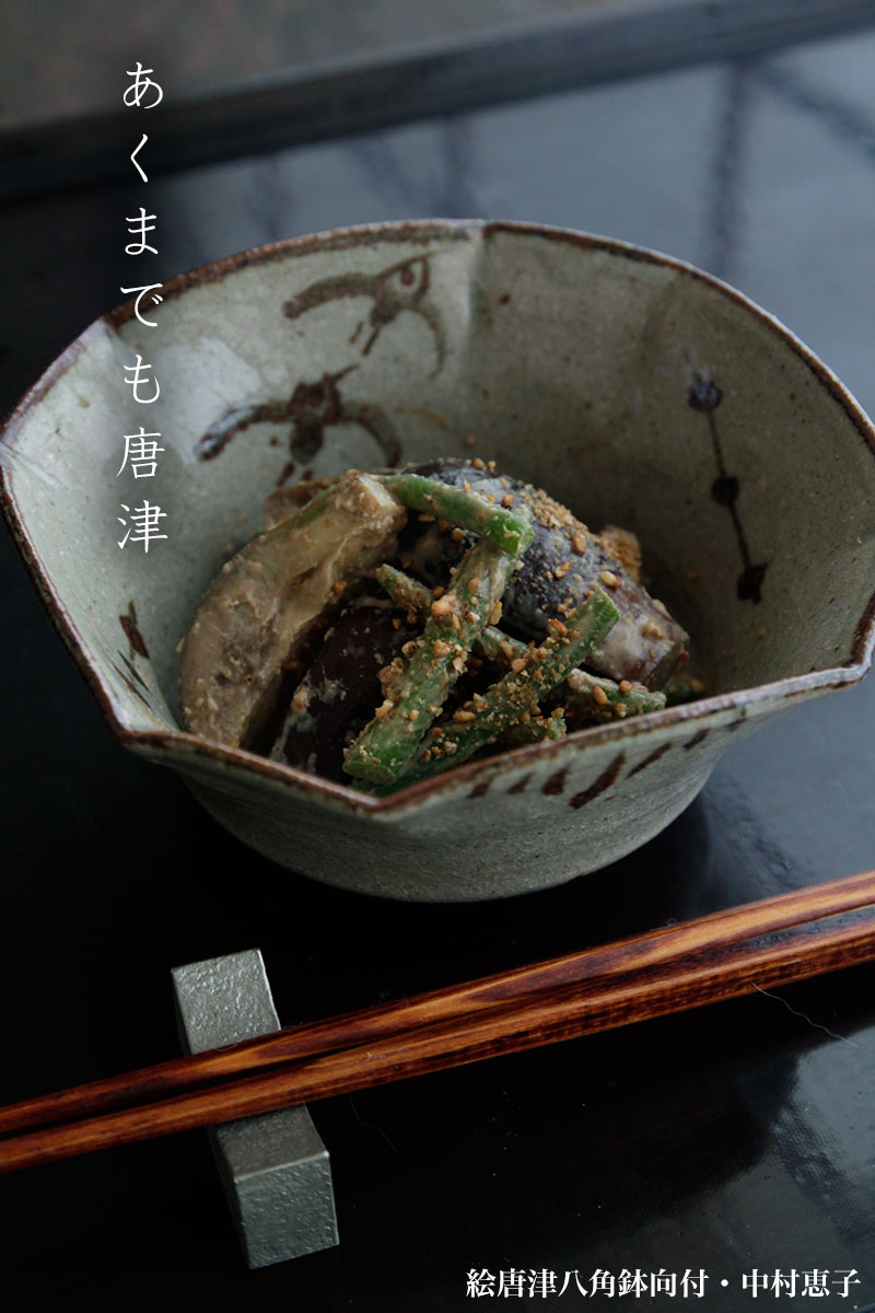 絵唐津八角鉢向付・中村恵子