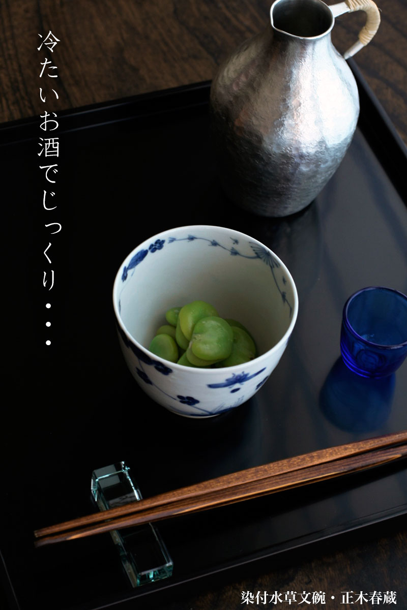 染付水草文碗・正木春蔵