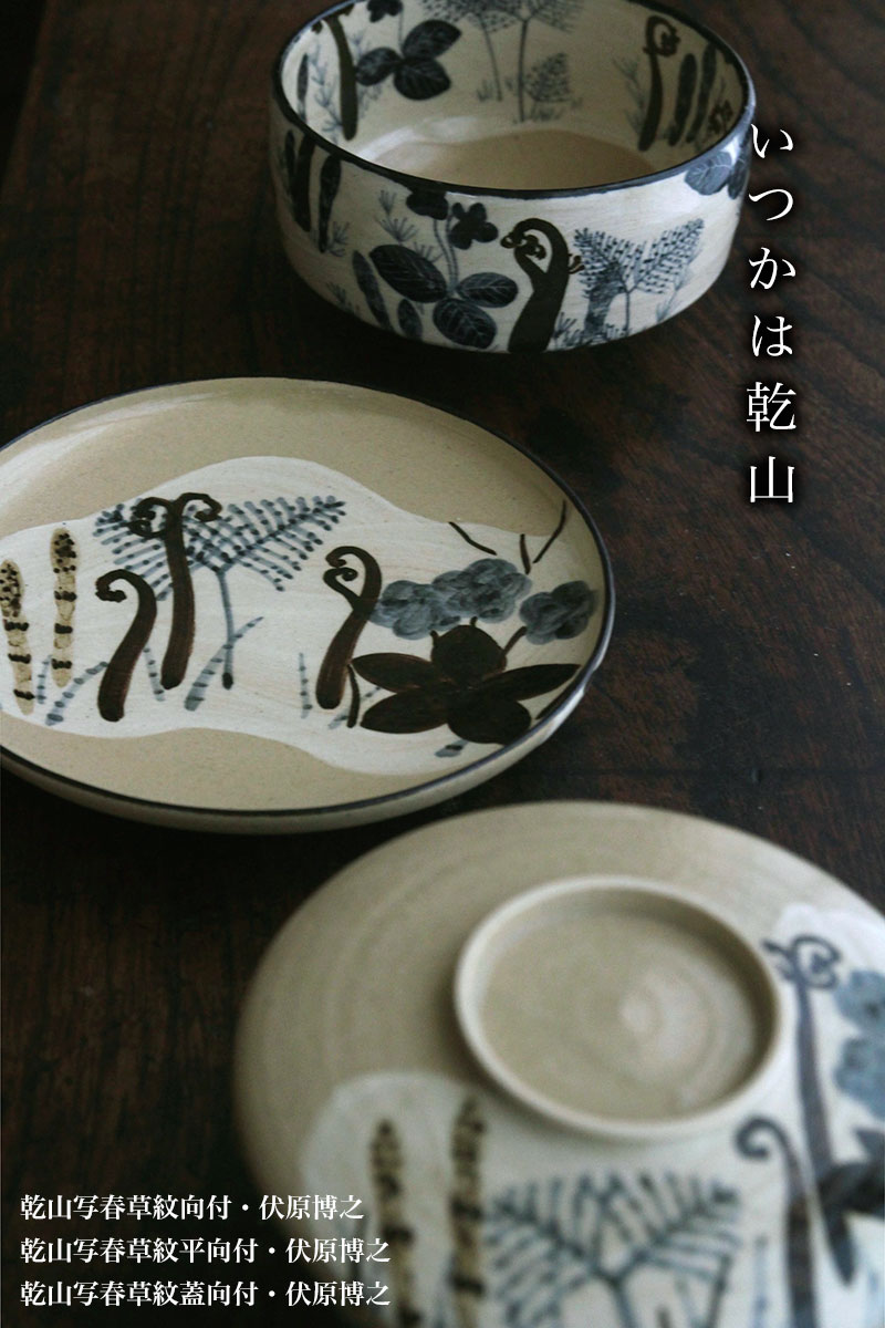 京焼:乾山写春草紋向付・伏原博之