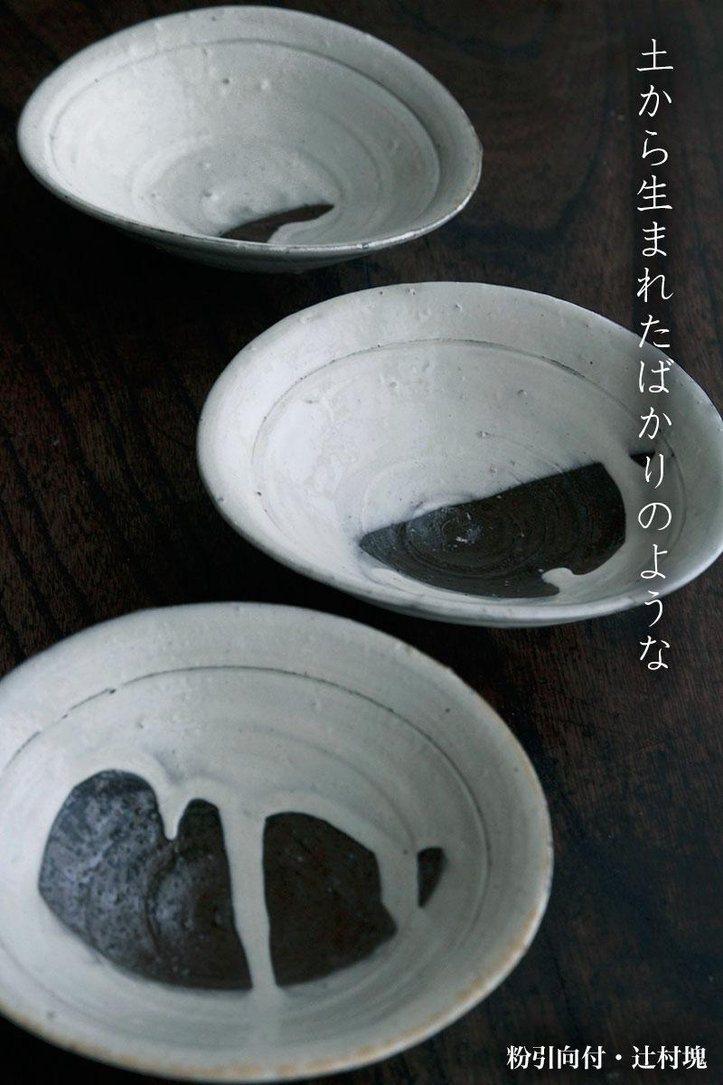 粉引:粉引向付・辻村塊《小鉢・直径15.0cm》
