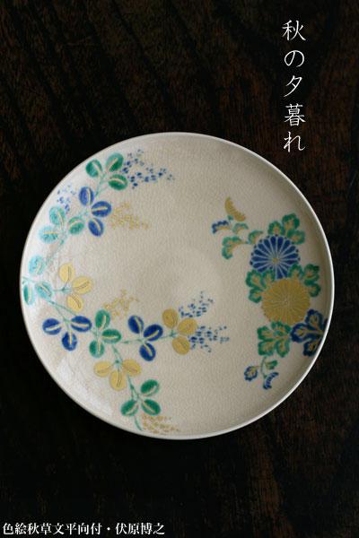 京焼・色絵秋草文平向付