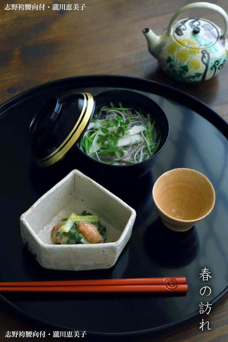 志野袴腰向付・瀧川恵美子:和食器の愉しみ工芸店ようび