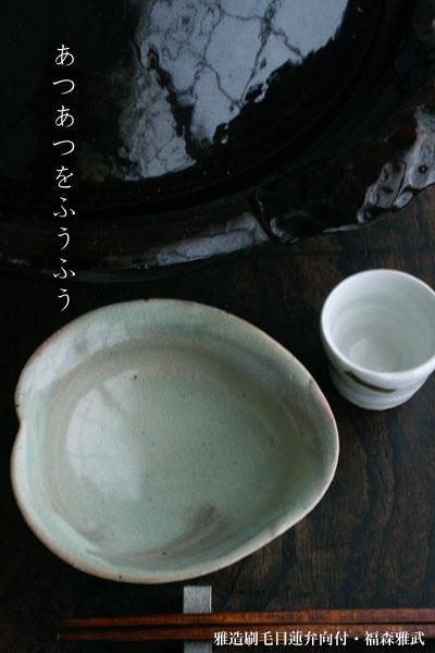 伊賀焼:雅造刷毛目蓮弁向付・土楽:福森雅武