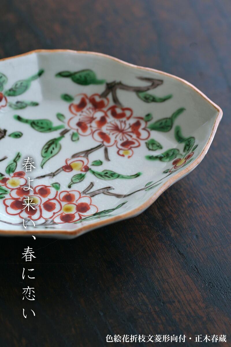 九谷焼:色絵花折枝文菱形向付・正木春蔵