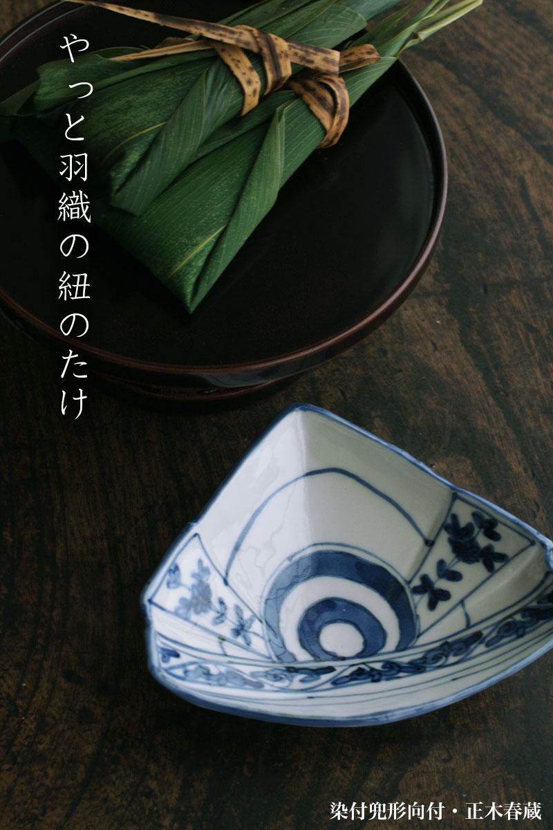 九谷焼:染付兜形向付・正木春蔵