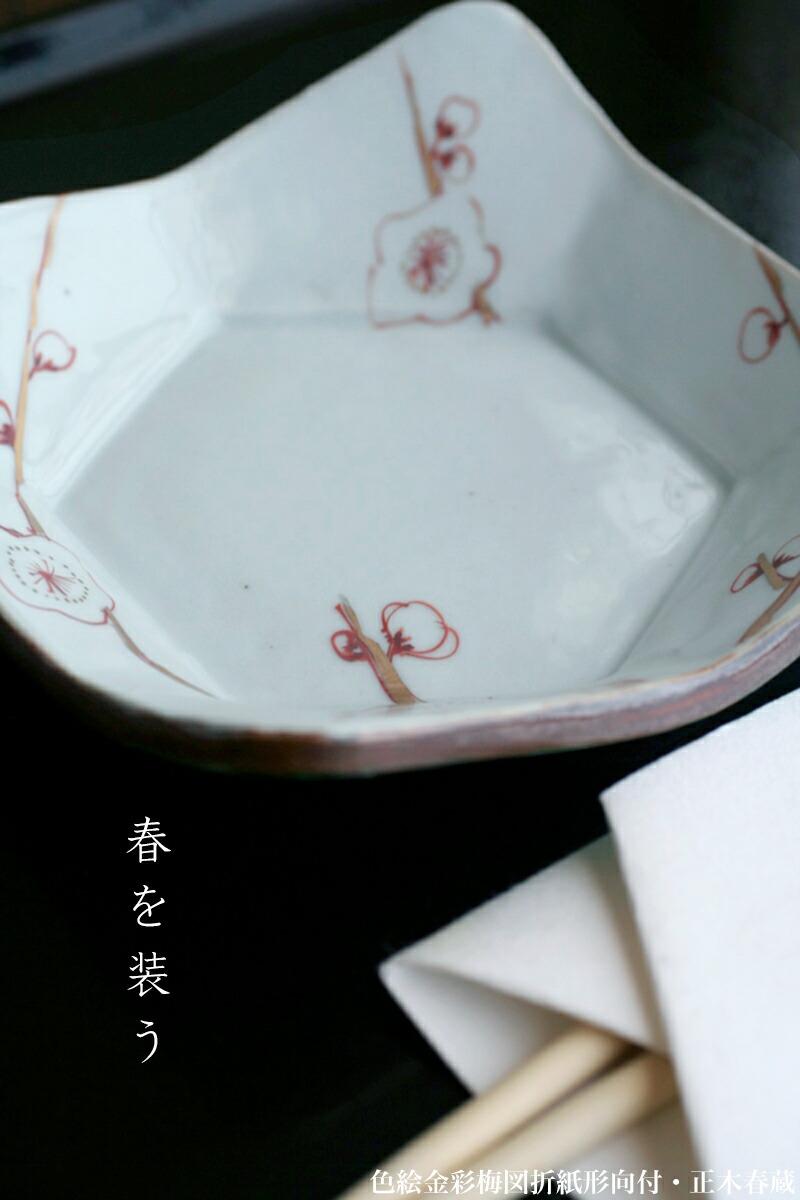 九谷焼:色絵金彩梅図折紙形向付・正木春蔵|お正月の道具