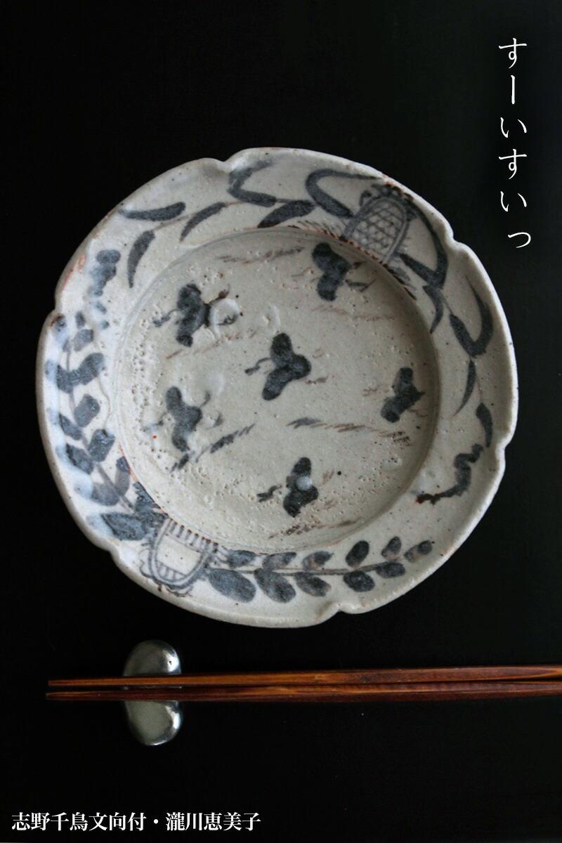 錫器:錫箸置・空豆・ゆり工房