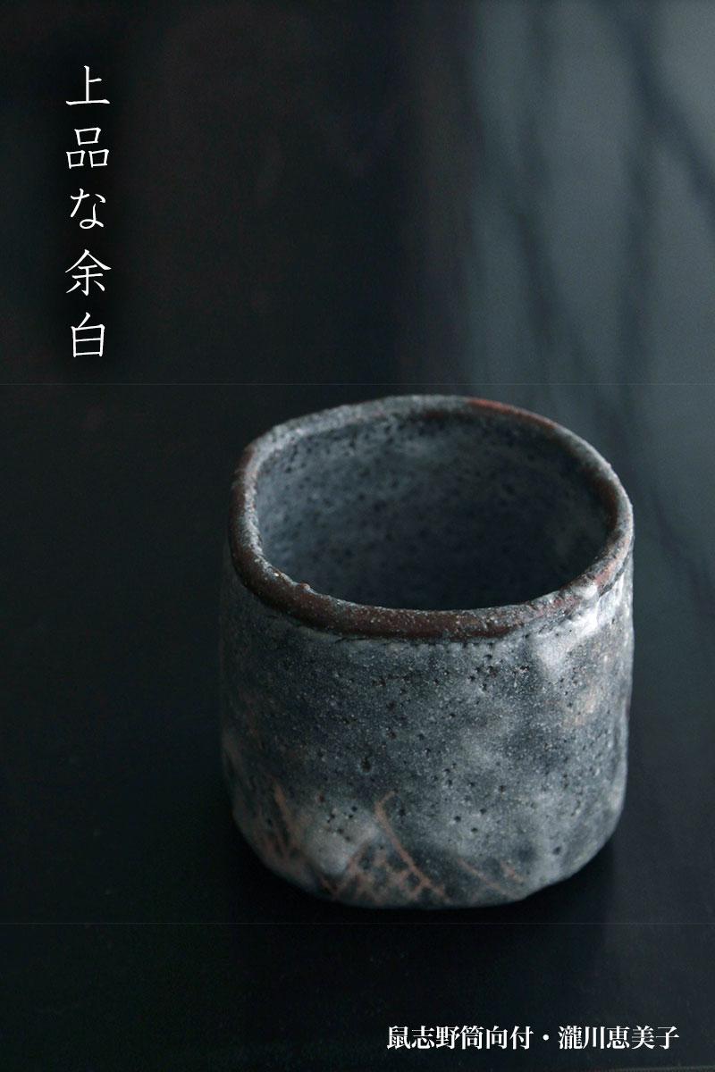 志野焼:鼠志野筒向付・瀧川恵美子