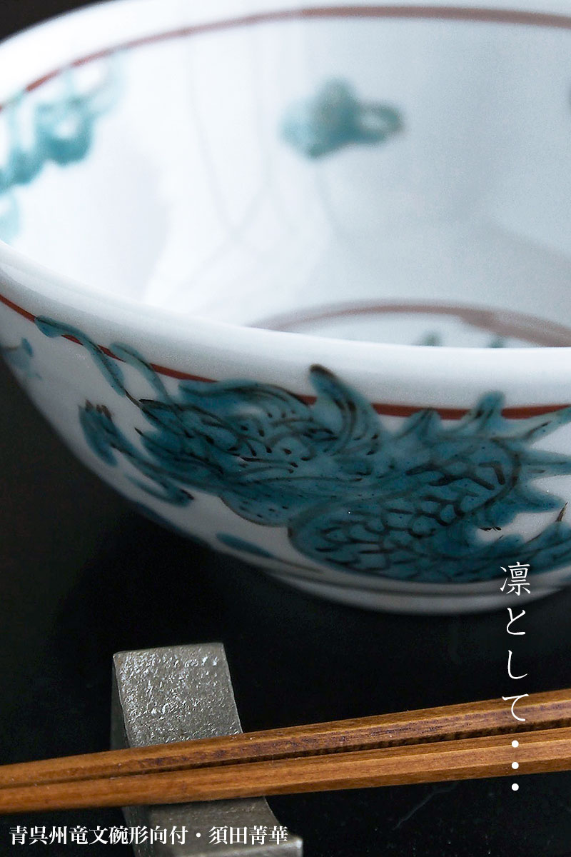 九谷焼:青呉州竜文碗形向付・須田菁華