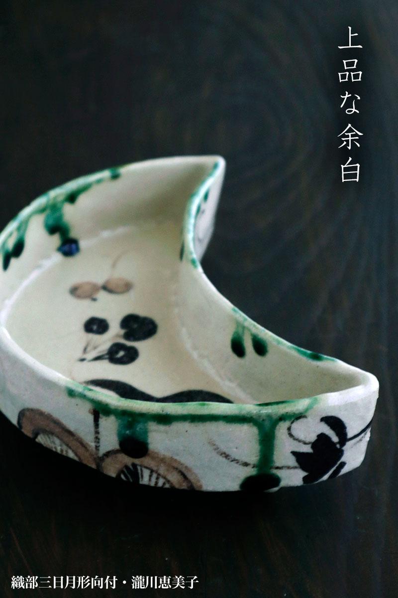 織部焼:織部三日月形向付・瀧川恵美子