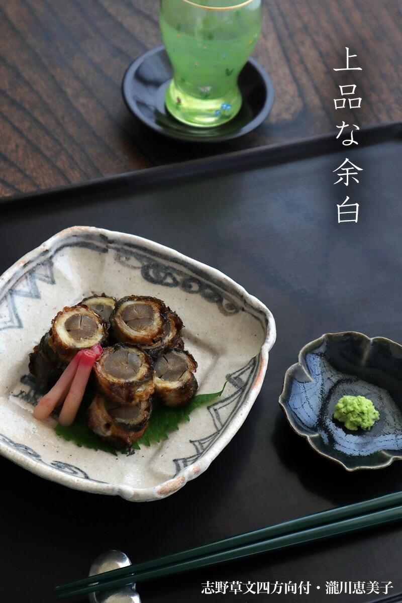 志野焼:志野草文四方向付・瀧川恵美子:和食器の愉しみ工芸店ようび