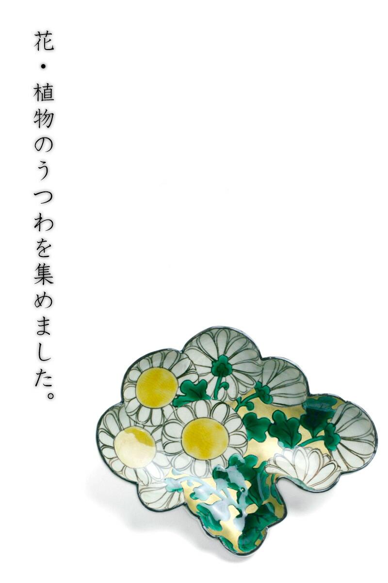 花のうつわ