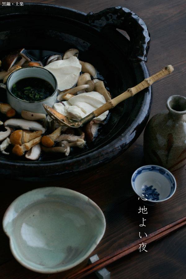 土鍋・黒鍋