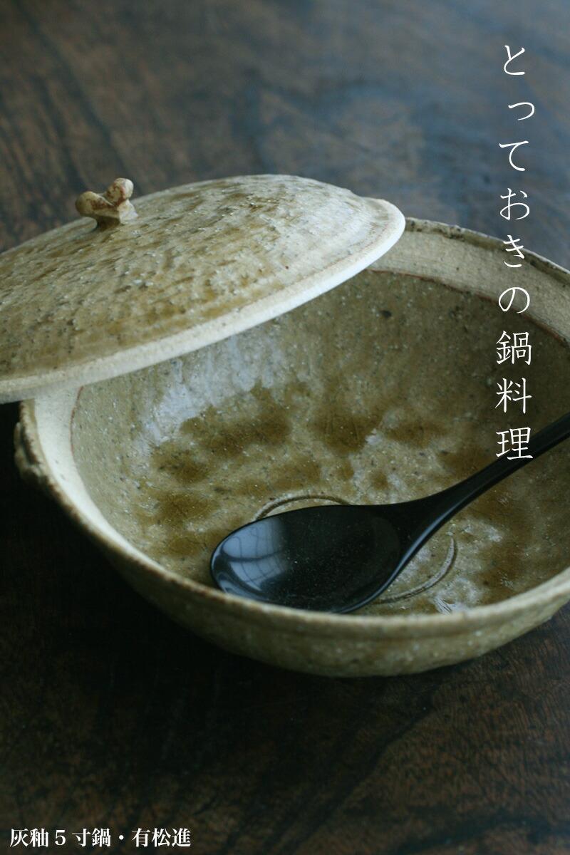 黒Y型スプーン・奥田志郎