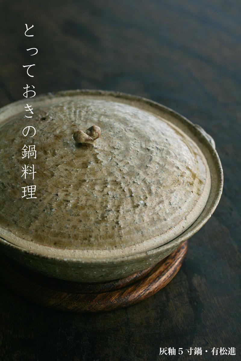 灰釉5寸鍋・有松進