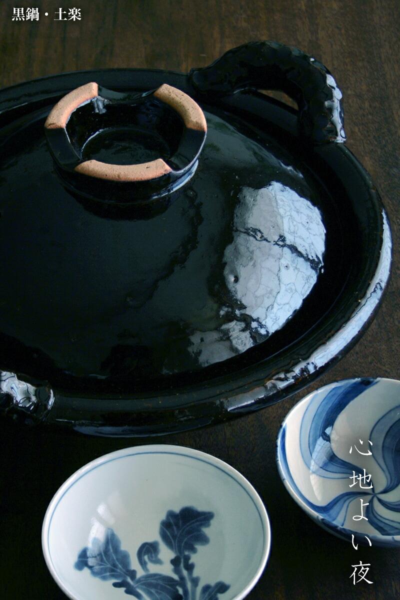 黒鍋・土楽