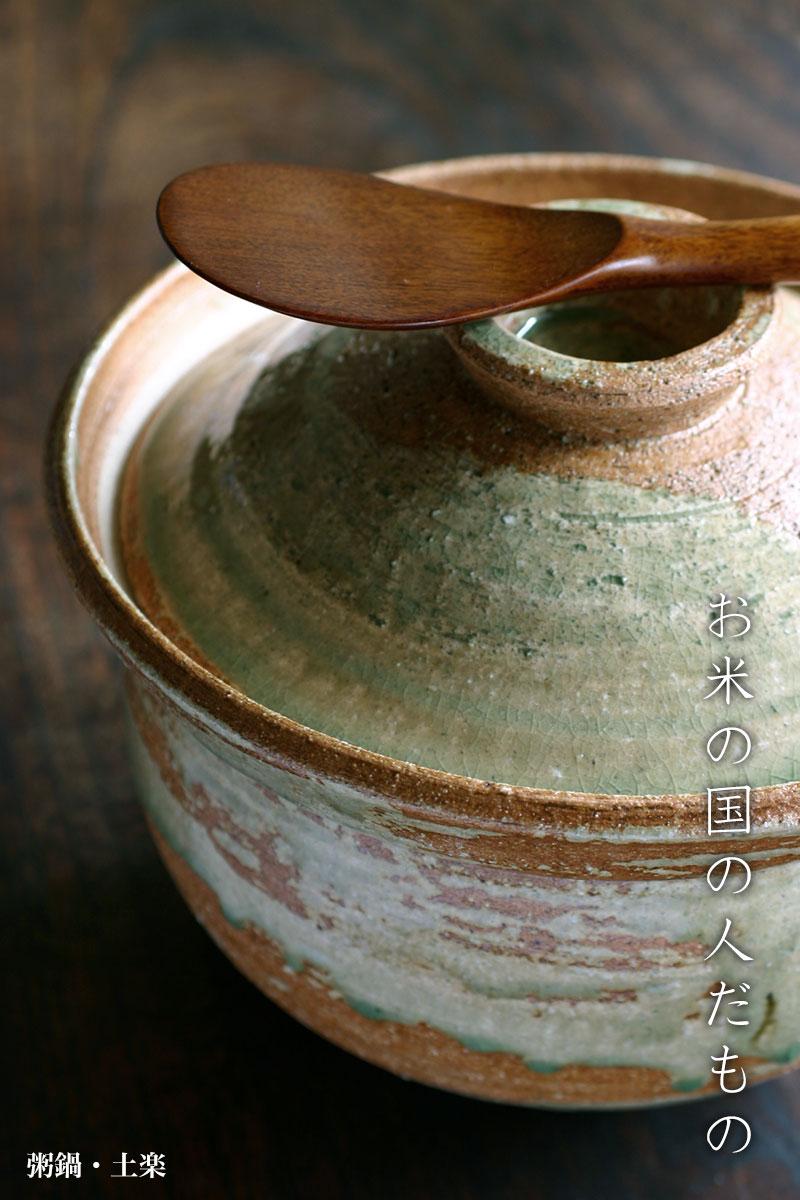 粥鍋・土楽窯|和食器の愉しみ・工芸店ようび
