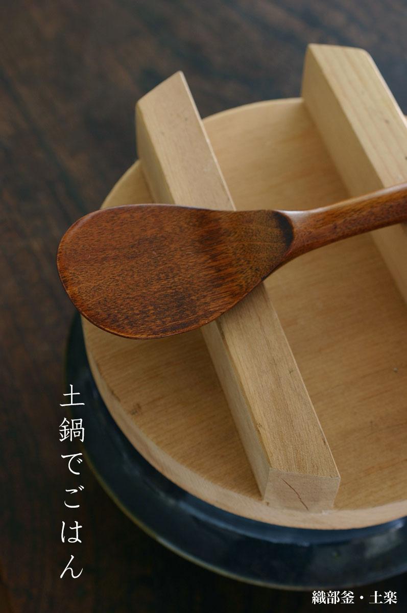 土鍋・織部釜・土楽|和食器の愉しみ・工芸店ようび
