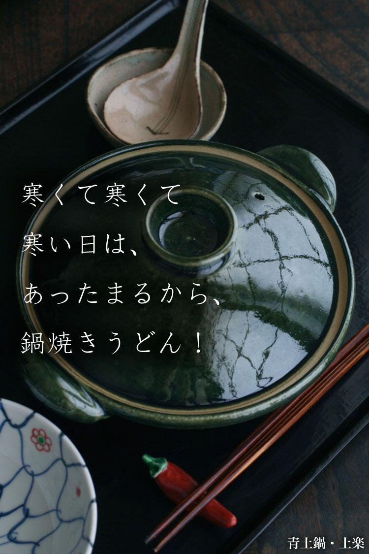 青土鍋・土楽|和食器の愉しみ・工芸店ようび