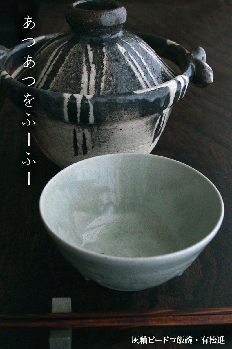 灰釉ビードロ飯碗・有松進|和食器の愉しみ・工芸店ようび