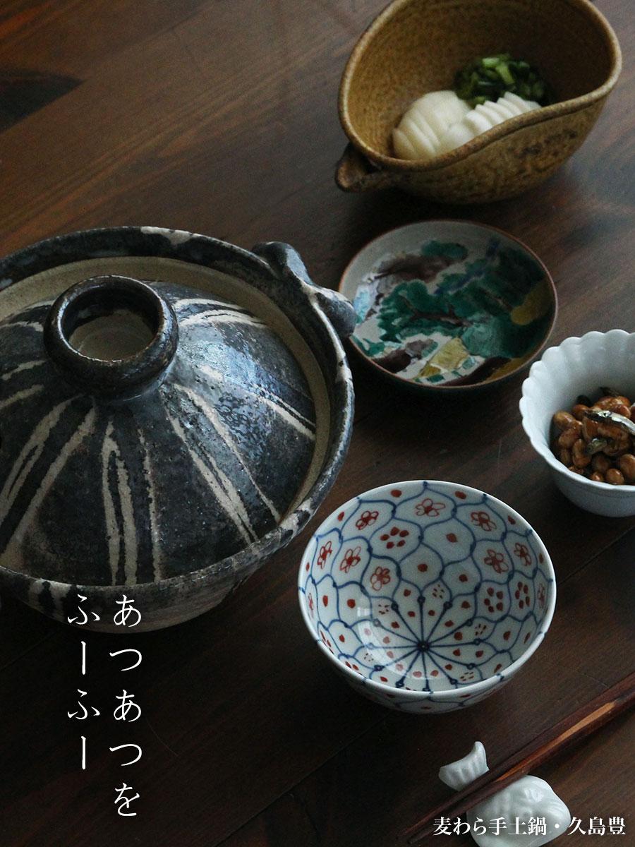 麦わら手土鍋・久島豊 和食器の愉しみ・工芸店ようび 七草雑炊