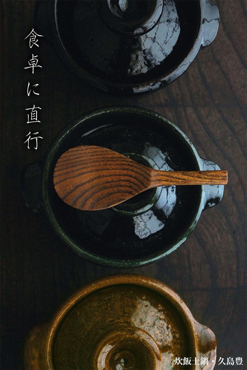 炊飯土鍋・久島豊