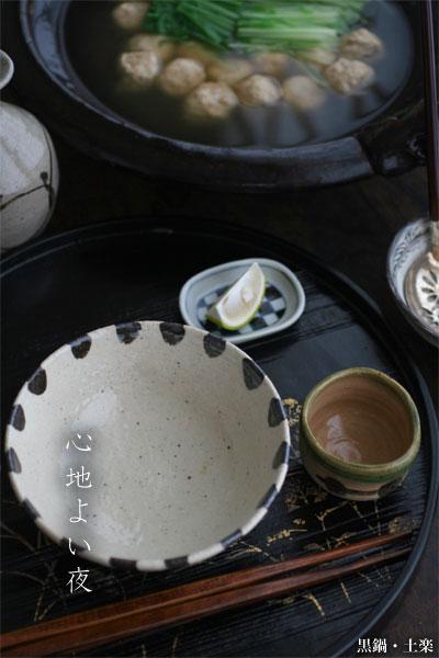 黒鍋・土鍋