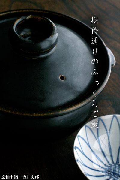 玄釉土鍋(土鍋ご飯)・吉井史郎