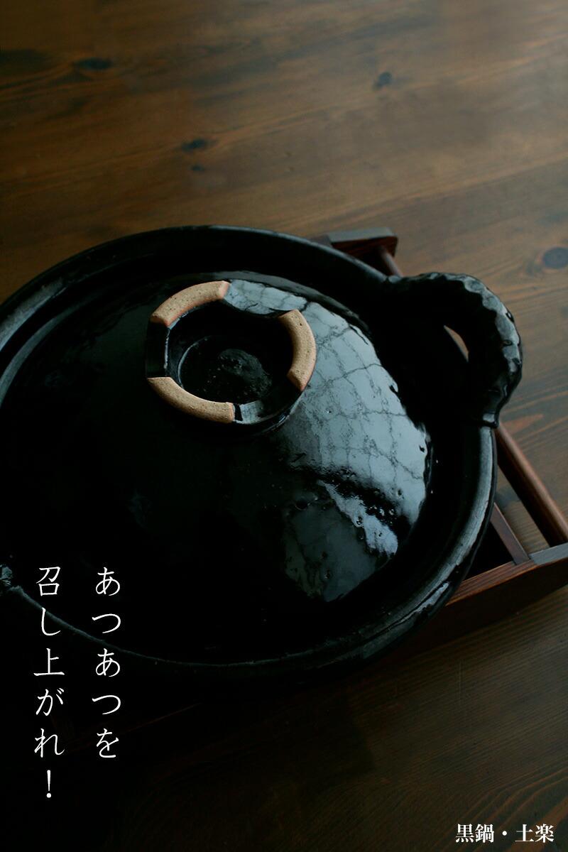 黒鍋ホルダー・奥田志郎