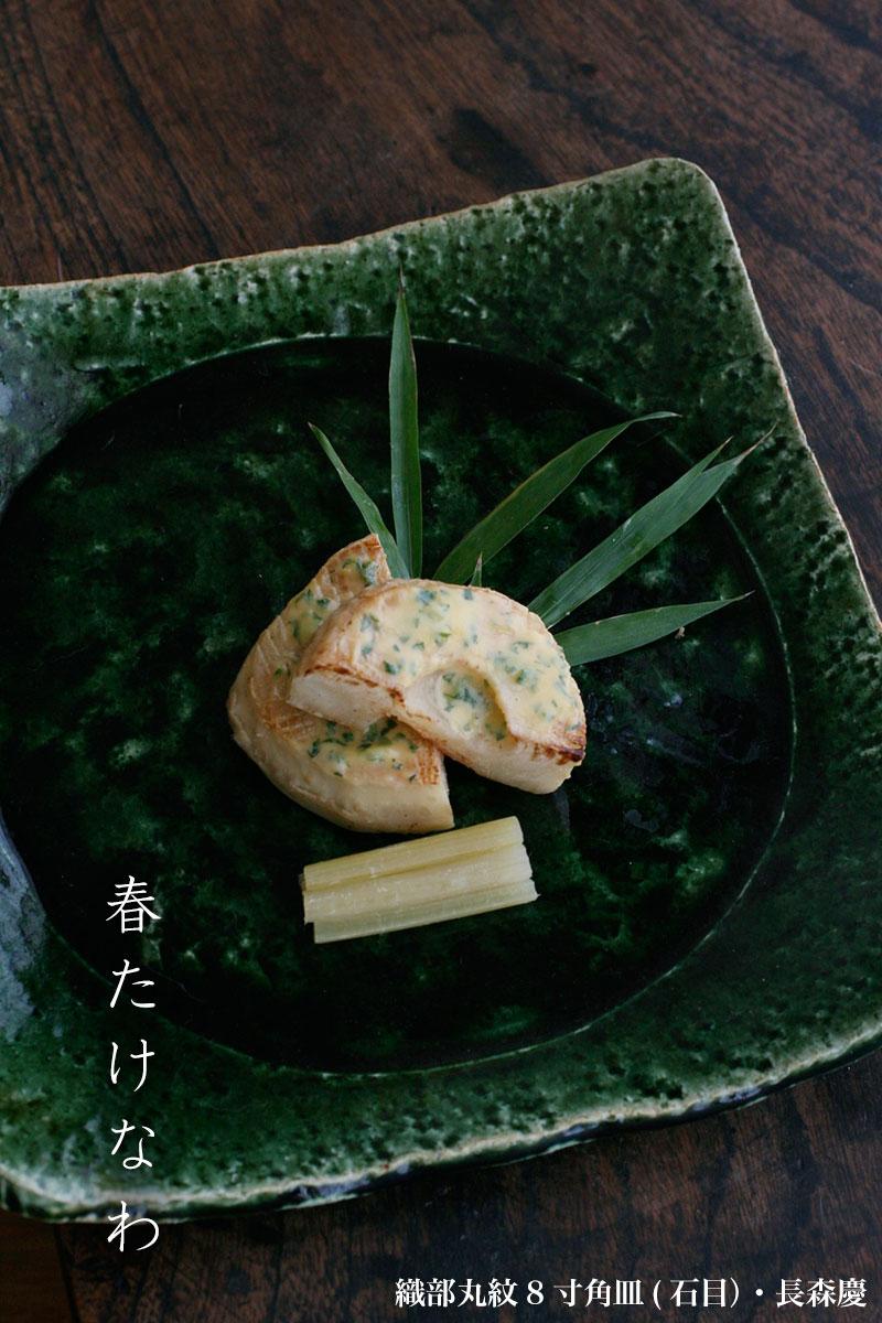 縞8寸皿・杉本太郎