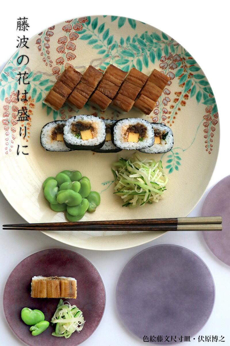 京焼・色絵藤文尺寸皿・伏原博之:和食器の愉しみ工芸店ようび