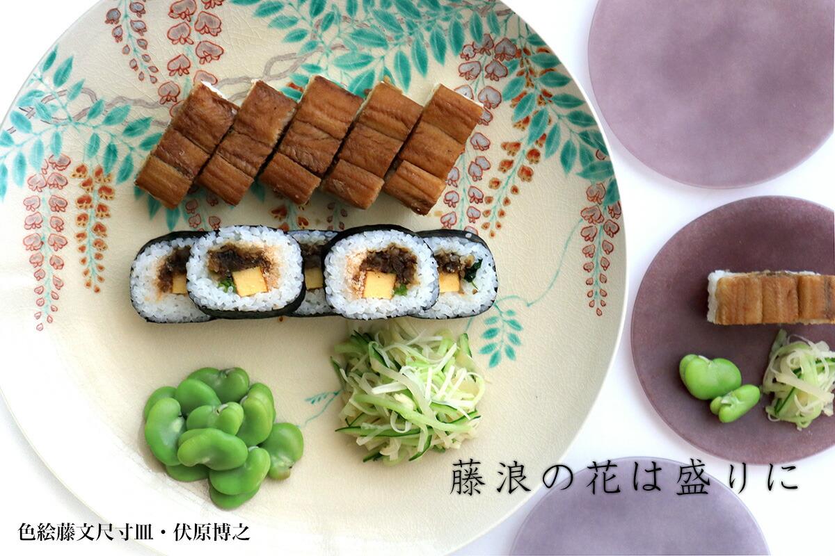 稚鮎の季節|和食器コーディネイト