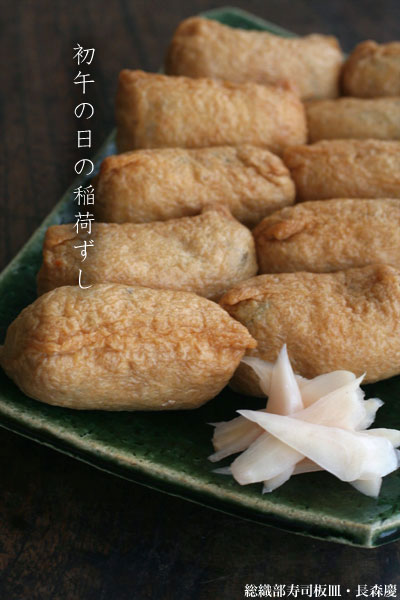 総織部寿司板皿・長森慶