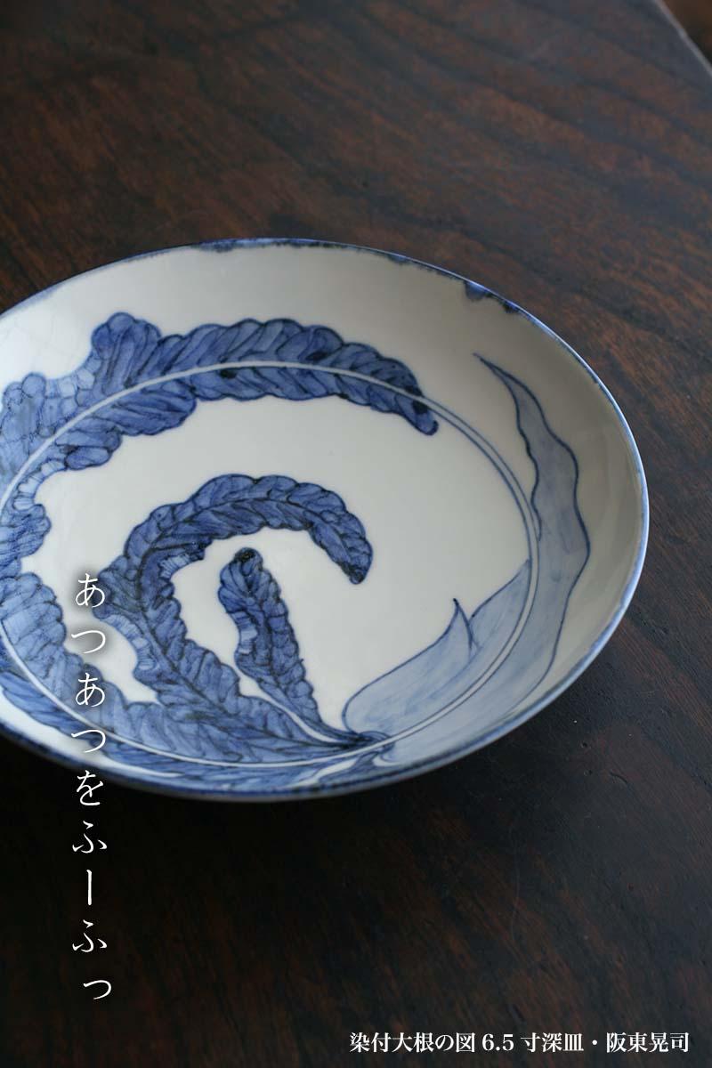 お皿|染付大根の図6.5寸深皿・阪東晃司