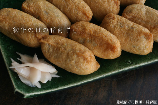 総織部寿司板皿・長森慶|【一汁一菜】お味噌汁中心の食事