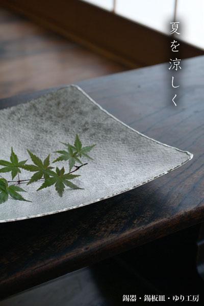 錫器・錫板皿