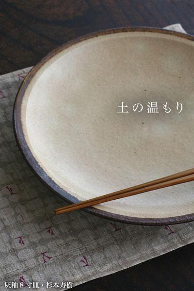 灰釉5寸皿