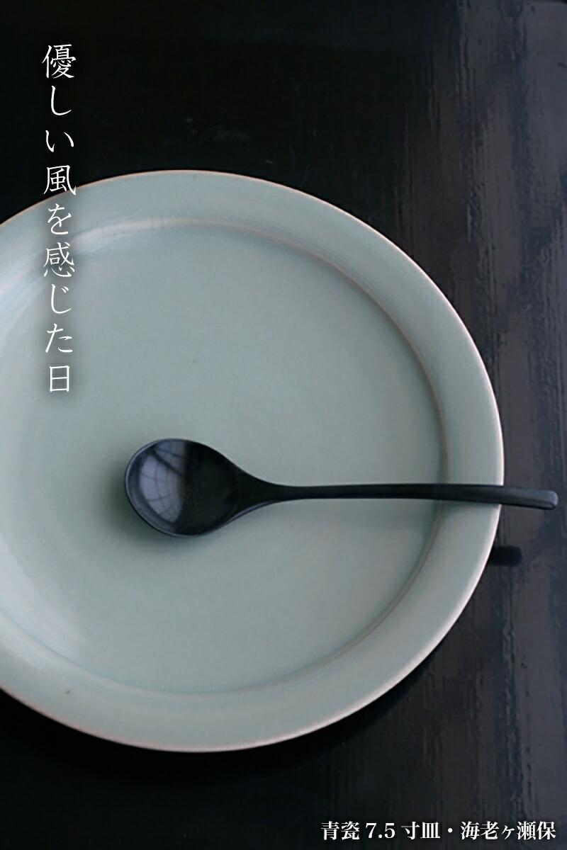 青瓷7.5寸皿・海老ヶ瀬保