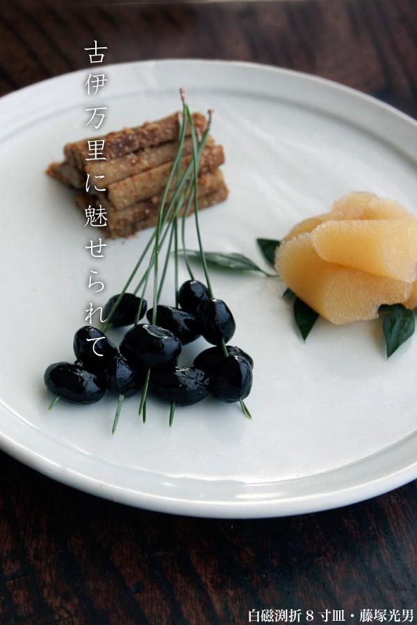 白磁渕折8寸皿・藤塚光男