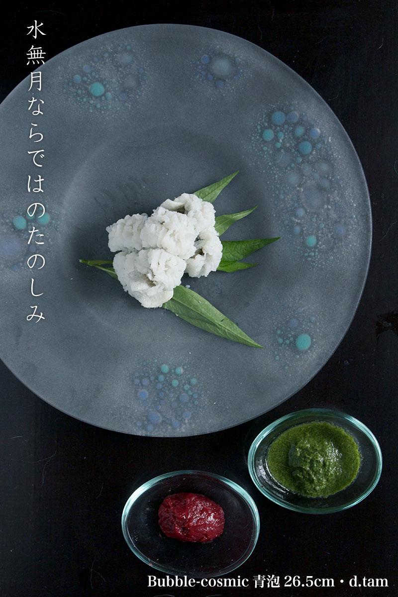 Bubble-cosmic青泡26.5cm・d.Tam|和食器の愉しみ・工芸店ようび