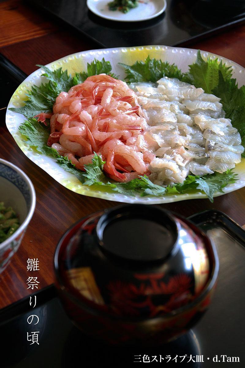 三色ストライプ大皿・黄・d.Tam